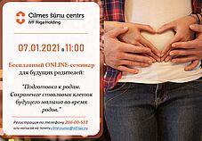 Бесплатный ОНЛАЙН семинар по подготовке к родам 07.01. в 11:00