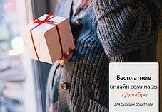 Бесплатный ОНЛАЙН семинар по подготовке к родам 08.12. в 11:00